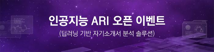 인공지능 ARI 오픈 이벤트(딥러닝 기반 자기소개서 분석 솔루션)