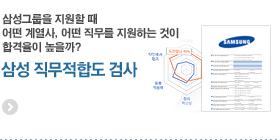 삼성 직무적합도 검사