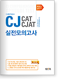 CJ종합적성검사 실전모의고사