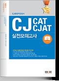 CJ종합적성검사 CAT CJAT 실전모의고사