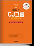 CJ그룹실전모의고사