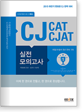 CJ CAT실전모의고사