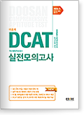 DCAT 두산종합적성검사 실전모의고사 (이공)