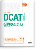DCAT 두산종합적성검사 실전모의고사 (인문/상경)