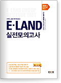 이랜드그룹 직무적성검사 실전모의고사