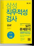 GSAT 삼성직무적성검사실전문제분석