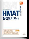 HMAT 현대자동차그룹 직무적성검사 실전모의고사