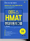 HMAT 현대차그룹최신기출 유형분석