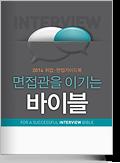 면접관을 이기는 바이블 - 2014 면접가이드북