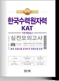한국수력원자력 KAT 직무역량검사 실전모의고사