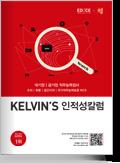 KELVIN'S인적성컬럼