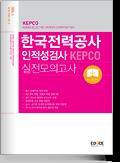 KEPCO 한국전력공사 인적성검사 실전모의고사