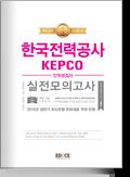 KEPCO 한국전력공사