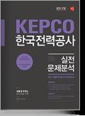 한국전력공사실전문제분석