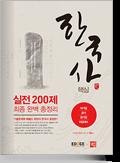 한국사실전 200제