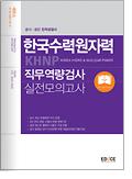 한국수력원자력(KHNP) 직무역량검사 실전모의고사
