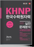 한국수력원자력실전문제분석