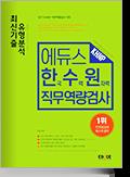 KHNP 한국수력원자력최신기출 유형분석
