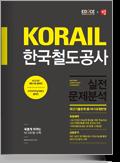 한국철도공사실전문제분석