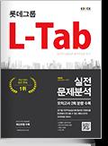 롯데L-Tab실전문제분석