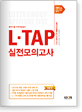 L-TAB 롯데그룹 직무적성검사 실전모의고사