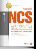 NCS 실전모의고사