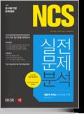 NCS 실전문제분석