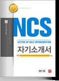 NCS 자기소개서