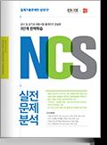 NCS 실전문제분석기출문제 완벽학습