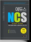 NCS최신기출 유형분석