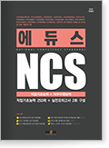 NCS 직업기초직무수행능력