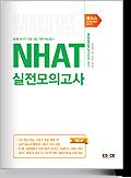 농협 NHAT 직무적성검사 실전모의고사
