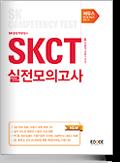 SKCT SK종합역량검사 실전모의고사