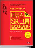 SK그룹최신기출 유형분석
