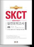 SKCT SK 종합역량검사 실전모의고사