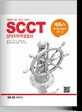 SCCT STX그룹 직무적성검사