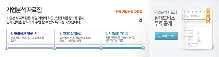 기업분석 가이드북