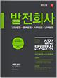 [교재] 에듀스 발전회사 실전문제분석