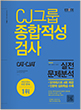 [교재] 에듀스 CJ종합적성검사 CAT CJAT 실전문제분석