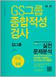 [교재] 에듀스 GS그룹 실전문제분석