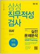 [교재] 에듀스 GSAT 삼성직무적성검사 실전문제분석