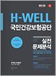 [교재] 에듀스 H-WELL 국민건강보험공단 실전문제분석