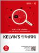 [교재] KELVIN'S 인적성컬럼