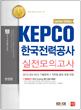 [교재] 에듀스 KEPCO 한국전력공사 인적성검사 실전모의고사