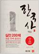 [교재] 에듀스 한국사 실전 200제