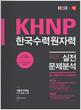 [교재] 에듀스 KHNP 한국수력원자력 실전문제분석