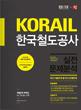 [교재] 에듀스 KORAIL 한국철도공사 실전문제분석