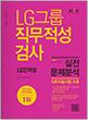 [교재] 에듀스 LG그룹 직무적성검사 실전문제분석
