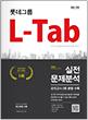 [교재] 에듀스 롯데그룹 L-Tab 실전문제분석