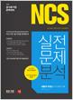 [교재] 에듀스 NCS 실전문제분석